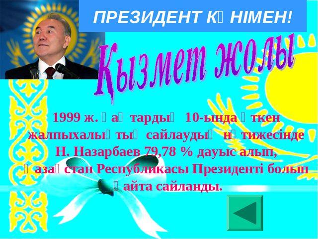1999 ж. қаңтардың 10-ында өткен жалпыхалықтық сайлаудың нәтижесiнде Н. Назарб...