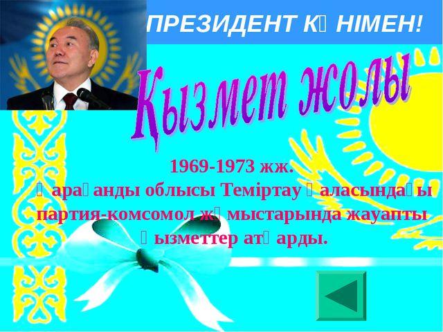 ПРЕЗИДЕНТ КҮНІМЕН! 1969-1973 жж. Қарағанды облысы Теміртау қаласындағы партия...