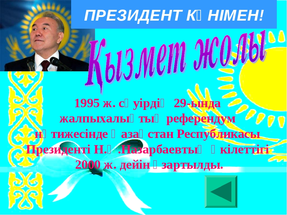 1995 ж. сәуірдің 29-ында жалпыхалықтық референдум нәтижесінде Қазақстан Респу...