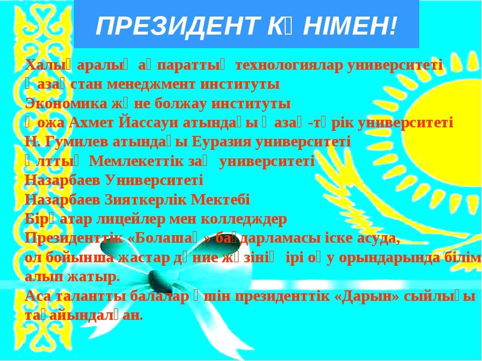ПРЕЗИДЕНТ КҮНІМЕН! Халықаралық ақпараттық технологиялар университеті Қазақста...