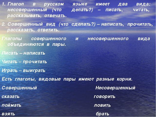 Глагол в русском языке имеет два вида: несовершенный (что делать?) – писать,...