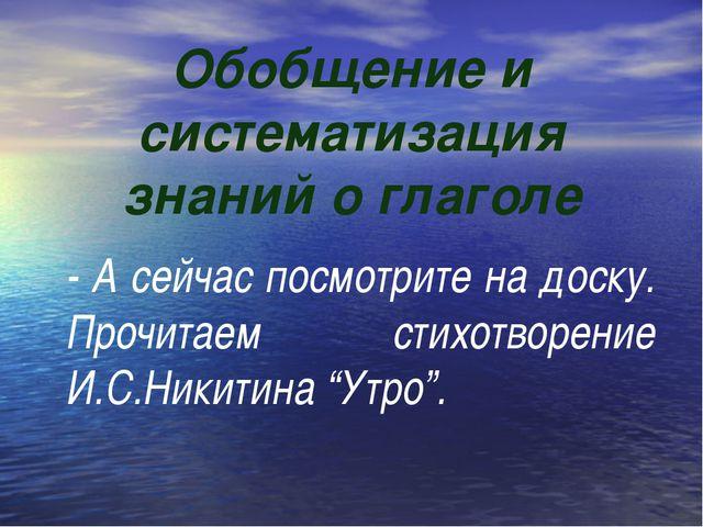 """- А сейчас посмотрите на доску. Прочитаем стихотворение И.С.Никитина """"Утро""""...."""