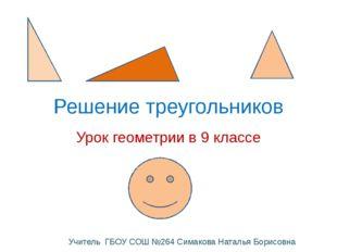 Основные соотношения в прямоугольном треугольнике A C B H CH – высота , прове