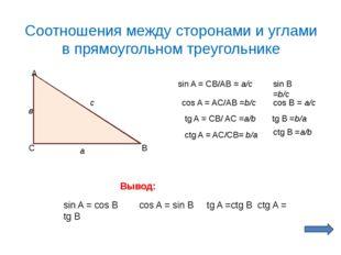 Решение прямоугольных треугольников Задача 2 А С В Дано: ∆ ABC Угол С=90°, АВ