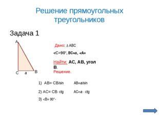 Решение задачи 3 1) АВ =a + b 2)tgA =BC/AC 3) tgB= AC/BC ГБОУ СОШ № 264