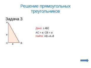 Три основных типа задач на решение треугольников C A B C A B C b b a c Дано: