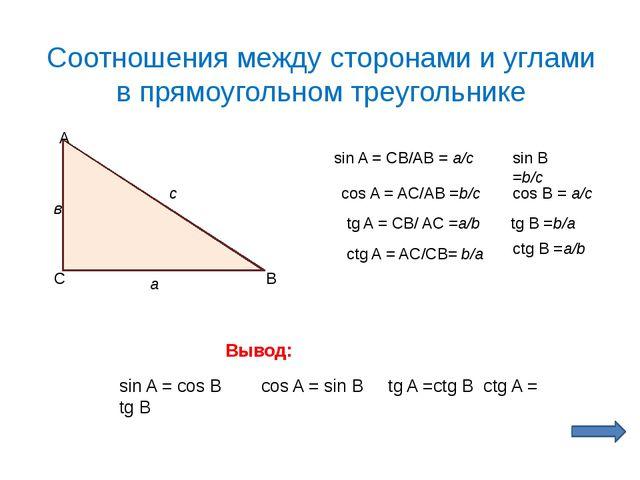 Решение прямоугольных треугольников Задача 2 А С В Дано: ∆ ABC Угол С=90°, АВ...