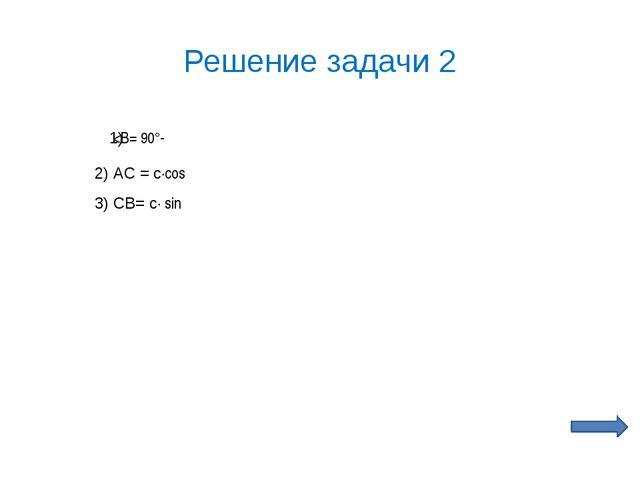 Теорема косинусов Квадрат стороны треугольника равен сумме квадратов двух дру...