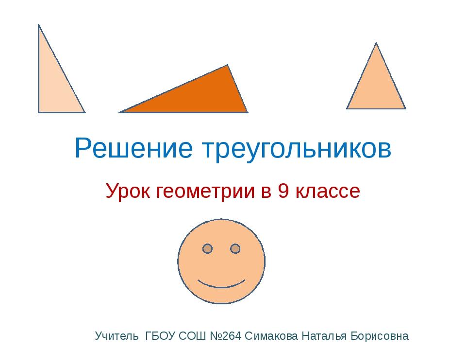 Основные соотношения в прямоугольном треугольнике A C B H CH – высота , прове...