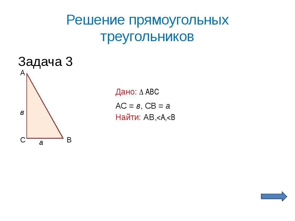 Три основных типа задач на решение треугольников C A B C A B C b b a c Дано:...