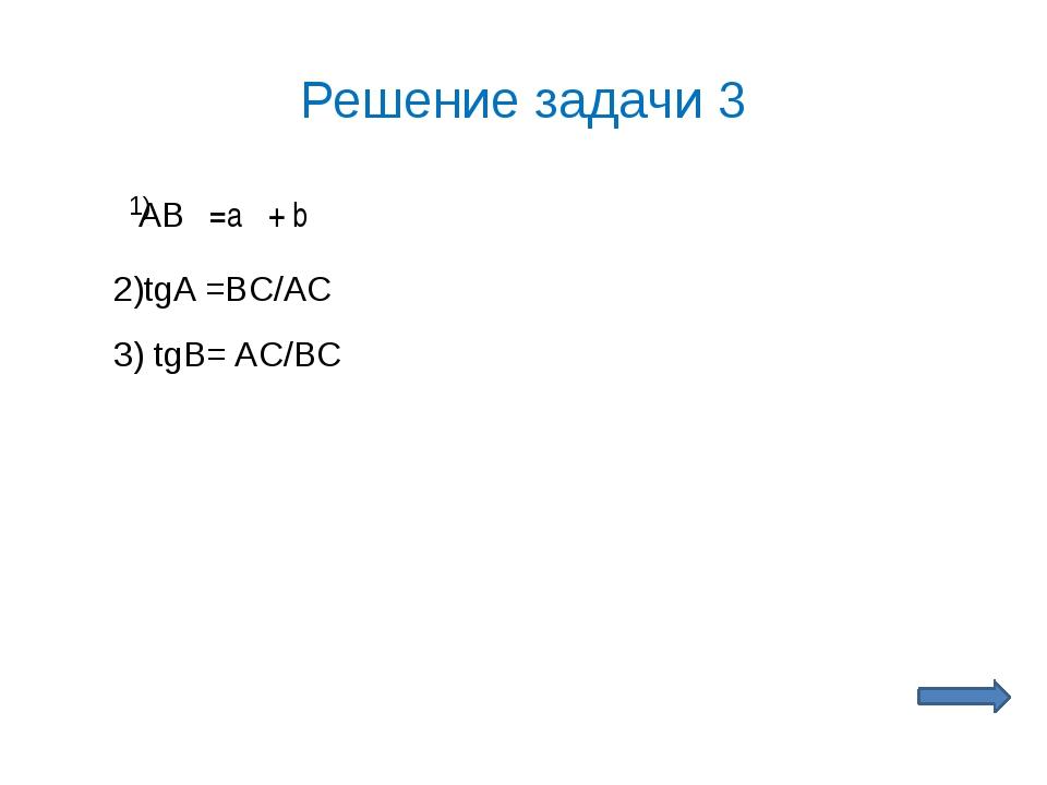 Использованная и рекомендуемая литература «Геометрия 7-9: учебник для общеобр...