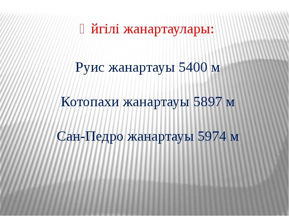 Әйгілі жанартаулары: Руис жанартауы 5400 м Котопахи жанартауы 5897 м Сан-Педр...