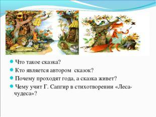 Что такое сказка? Кто является автором сказок? Почему проходят года, а сказк