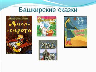 Башкирские сказки