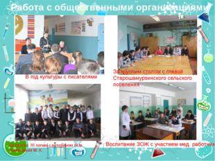 Работа с общественными организациями Встреча к 70 летию с ветераном ВОв Халит