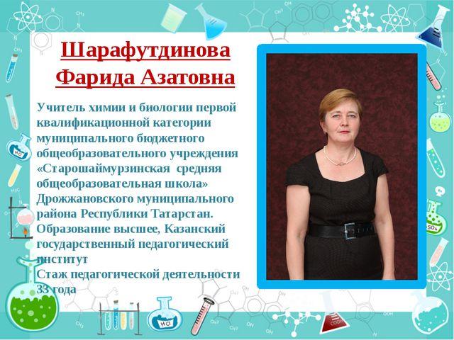 Шарафутдинова Фарида Азатовна Учитель химии и биологии первой квалификационно...
