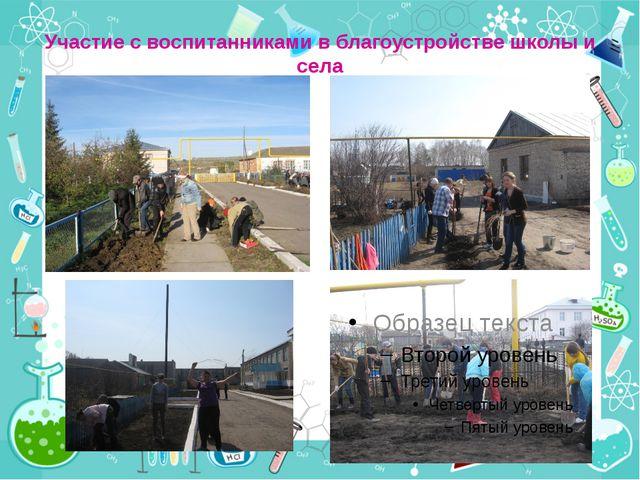 Участие с воспитанниками в благоустройстве школы и села