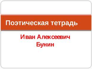 Иван Алексеевич Бунин Поэтическая тетрадь