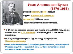 Иван Алексеевич Бунин (1870-1953) русскийписательипоэт, первый лауреатНоб
