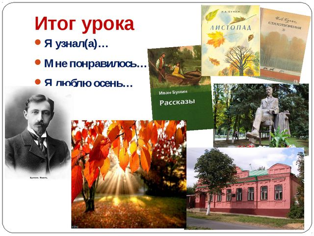 Итог урока Я узнал(а)… Мне понравилось… Я люблю осень…
