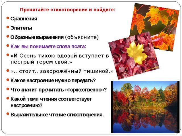 Прочитайте стихотворение и найдите: Сравнения Эпитеты Образные выражения (объ...