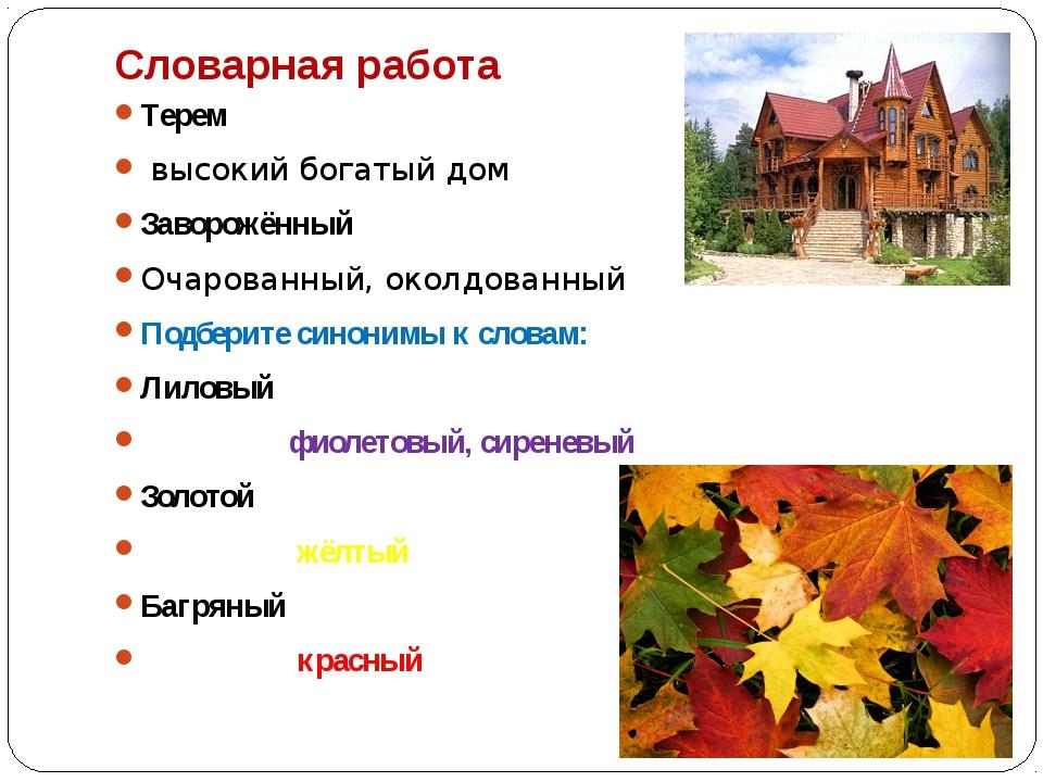 Словарная работа Терем высокий богатый дом Заворожённый Очарованный, околдов...