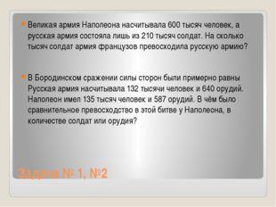 Задача № 1, №2 Великая армия Наполеона насчитывала 600 тысяч человек, а русск