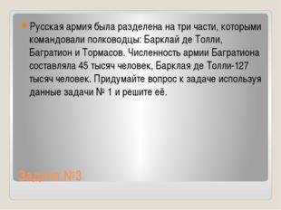 Задача №3 Русская армия была разделена на три части, которыми командовали пол