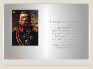 Кутузов в августе император подписал указ о назначении Кутузова главнокоманду