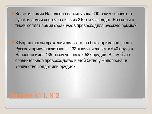 Задача № 1, №2 Великая армия Наполеона насчитывала 600 тысяч человек, а русск...