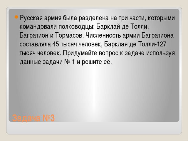 Задача №3 Русская армия была разделена на три части, которыми командовали пол...
