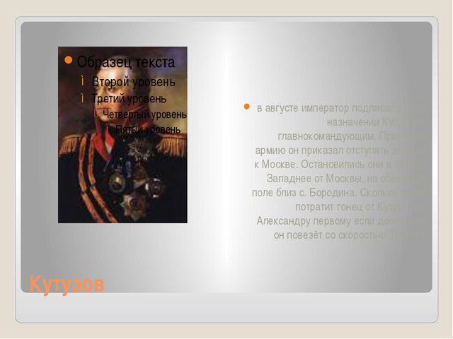 Кутузов в августе император подписал указ о назначении Кутузова главнокоманду...