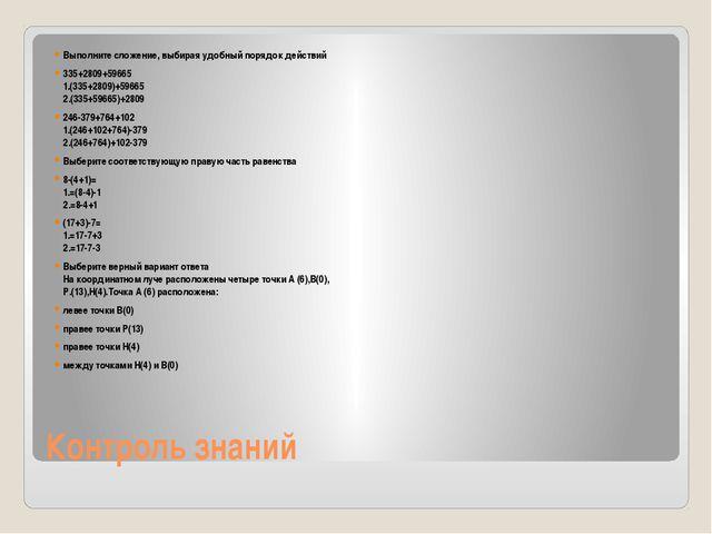 Контроль знаний Выполните сложение, выбирая удобный порядок действий 335+2809...