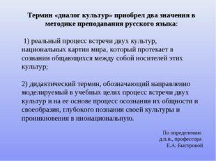 Термин «диалог культур» приобрел два значения в методике преподавания русског