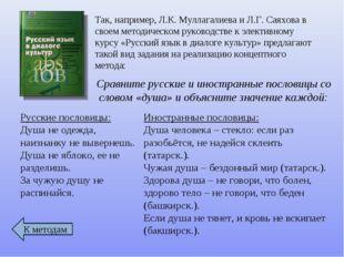 Так, например, Л.К. Муллагалиева и Л.Г. Саяхова в своем методическом руководс