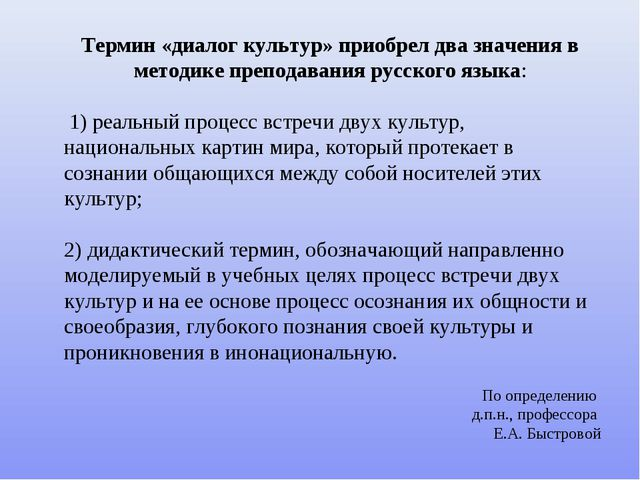 Термин «диалог культур» приобрел два значения в методике преподавания русског...