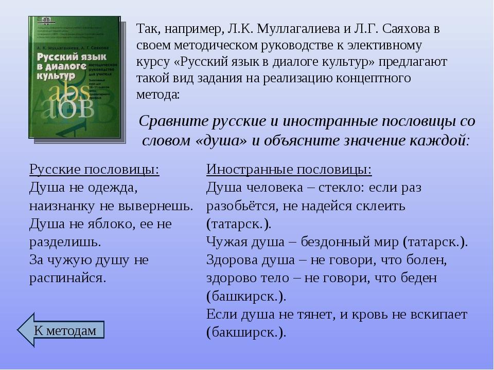 Так, например, Л.К. Муллагалиева и Л.Г. Саяхова в своем методическом руководс...