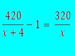 Үйге тапсырма Бөлшек рационал теңдеулерді шешудің алгоритмін, анықтаманы жатт