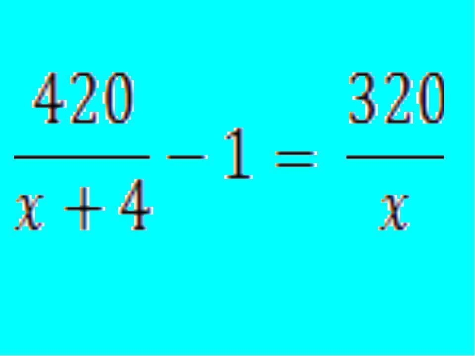 Үйге тапсырма Бөлшек рационал теңдеулерді шешудің алгоритмін, анықтаманы жатт...