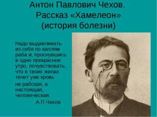 Антон Павлович Чехов. Рассказ «Хамелеон» (история болезни) Надо выдавливать и