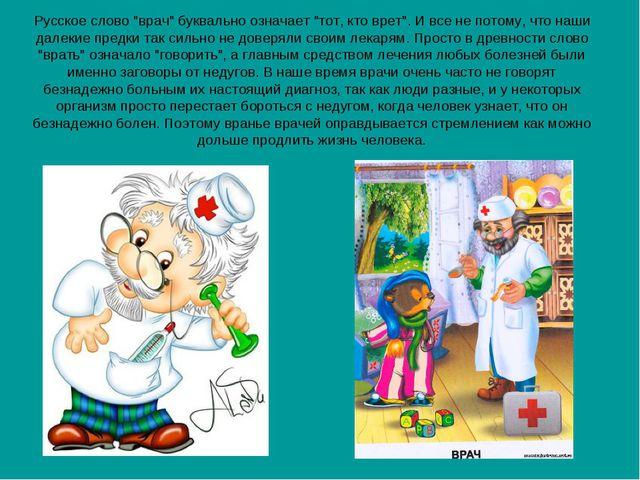"""Русское слово """"врач"""" буквально означает """"тот, кто врет"""". И все не потому, что..."""