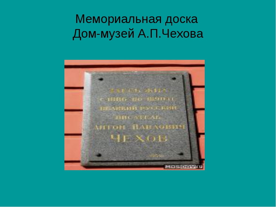 Мемориальная доска Дом-музей А.П.Чехова