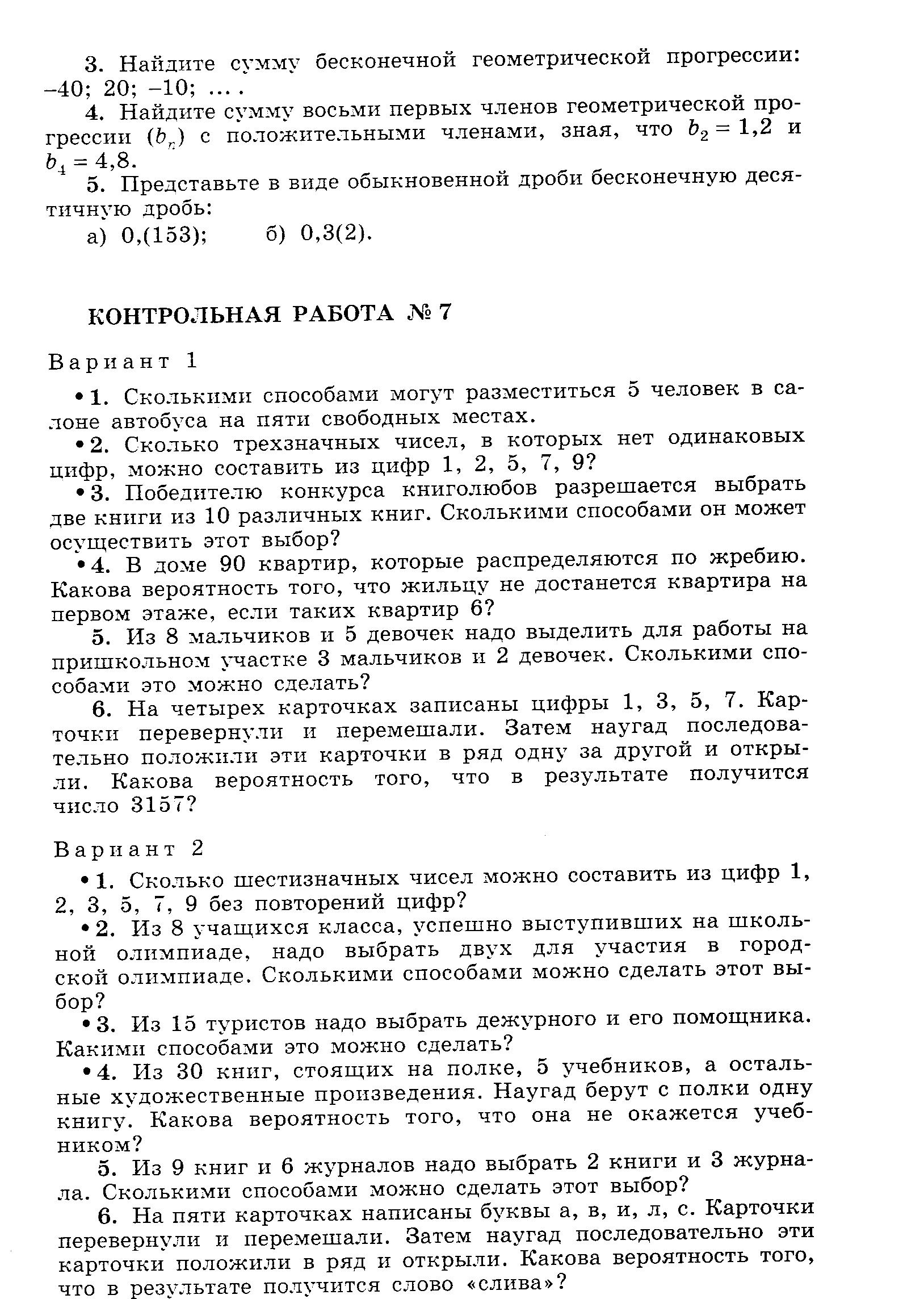 C:\Documents and Settings\Admin\Local Settings\Temporary Internet Files\Content.Word\сканирование0073.tif