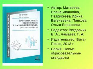 Автор: Матвеева Елена Ивановна, Патрикеева Ирина Евгеньевна, Панкова Ольга Бо