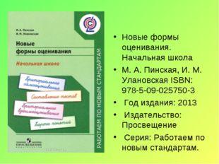 Новые формы оценивания. Начальная школа М. А. Пинская, И. М. Улановская ISBN:
