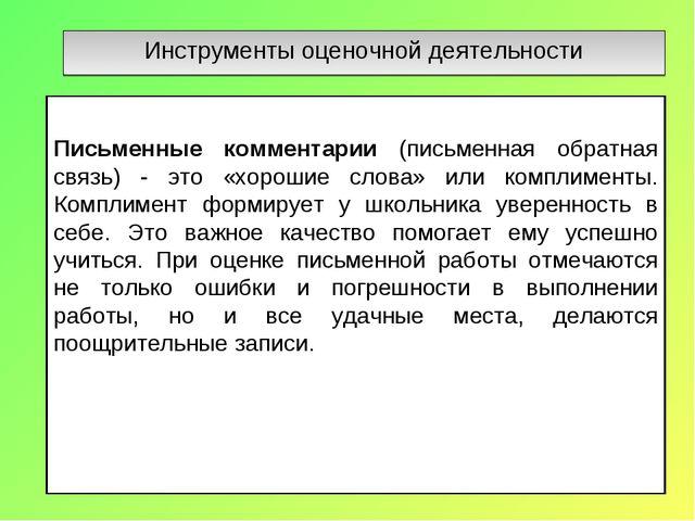 Инструменты оценочной деятельности  Письменные комментарии (письменная обрат...