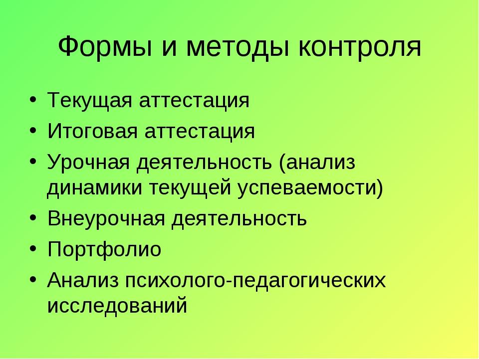 Формы и методы контроля Текущая аттестация Итоговая аттестация Урочная деятел...
