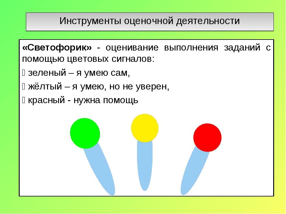 Инструменты оценочной деятельности «Светофорик» - оценивание выполнения задан...