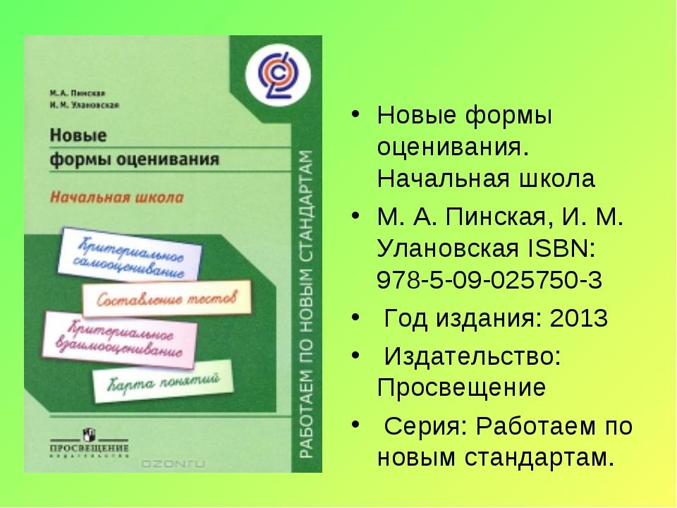 Новые формы оценивания. Начальная школа М. А. Пинская, И. М. Улановская ISBN:...