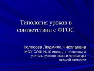 Типология уроков в соответствии с ФГОС Колесова Людмила Николаевна МОУ СОШ №1